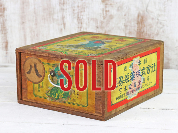 View our  Japanese Vintage Box from the  Sold collection