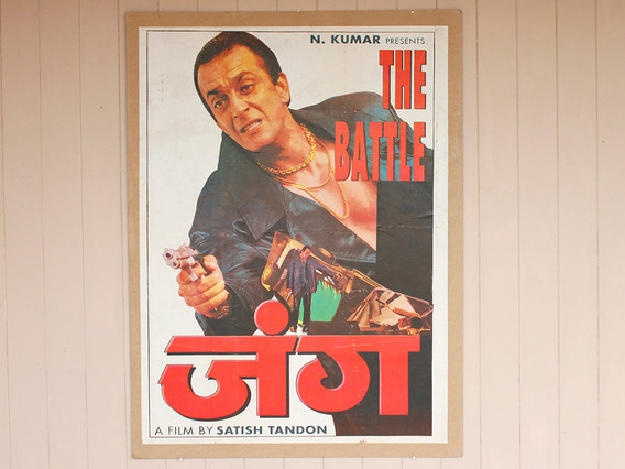 View our  Old Bollywood Film Poster from the  Gifts Under £100 collection