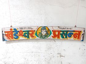 View our  Old Painted Lorry Sign from the  Vintage Art  collection